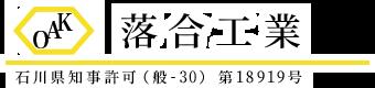 石川県野々市市や金沢市の屋根工事・足場工事は落合工業│鳶職求人中